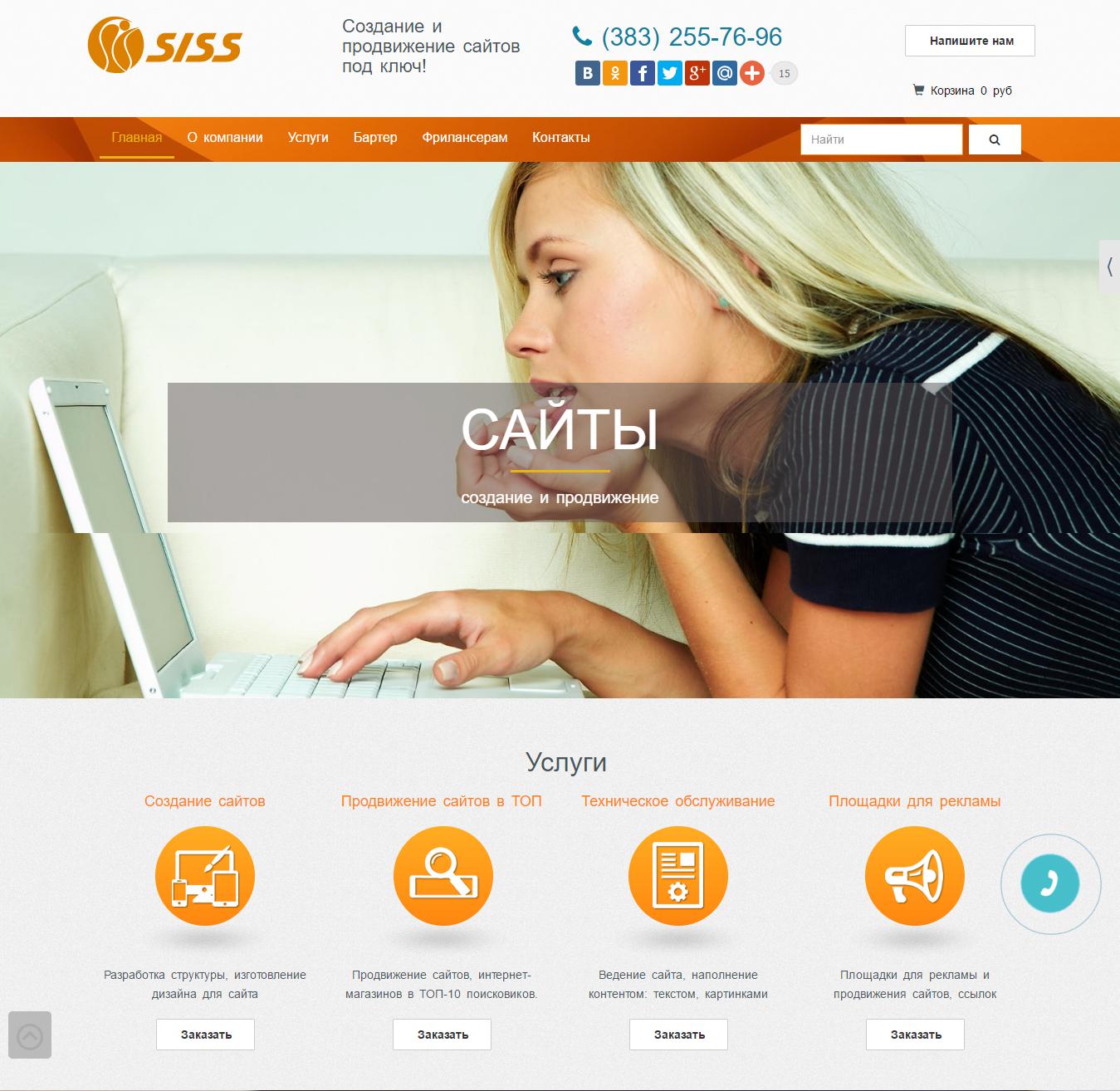 Компании по разработке сайтов новосибирск сайт мебельной компании дятьково